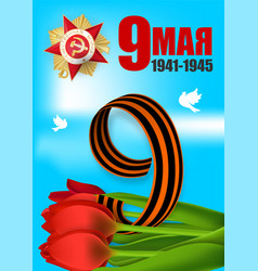 9 may victory day holiday banner star vector