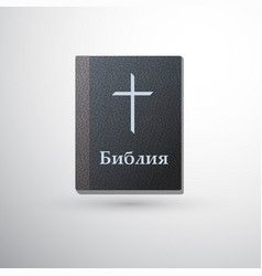 russian bible cover vector image