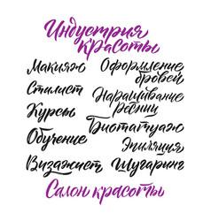 beauty salon lettering custom russian handmade vector image vector image