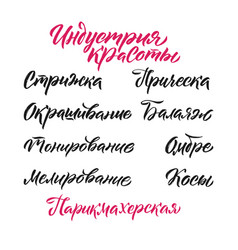 beauty salon lettering custom russian handmade vector image