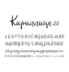 russian calligraphic alphabet cyrillic vector image