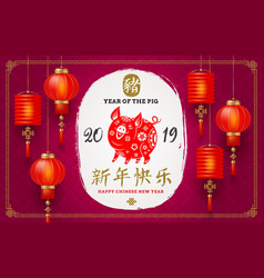 happy chinese 2019 new year vector image