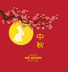 Celebration elements mid autumn festival vector