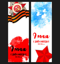 Vertical web banner 9 may happy victory day vector