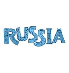 Unique russia lettering vector