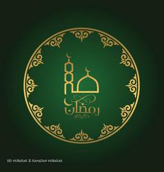 Ramadan kareem creative typography in an islamic vector