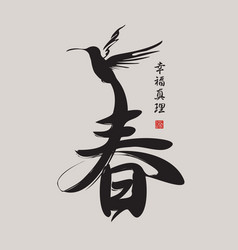chinese character for spring vector image