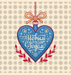 Greeting card russian cyrillic font translate in vector