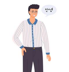 A korean young guy says hello man asian vector