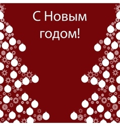 Happy new year Russian Christmas tree holiday vector image