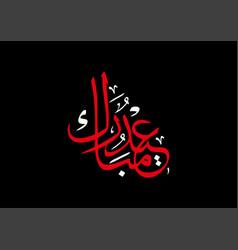 Eid mubarak calligraphy on black background vector