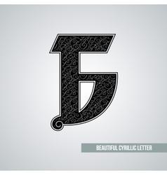 Beautiful ornate Cyrillic letter vector