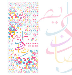 Ramadan kareem islamic greeting background vector