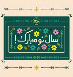Colorful and floral green happy persian new year vector