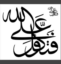 Fatawakkal alallah image vector