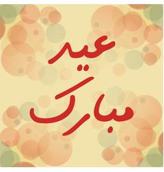 arabic islamic calligraphy of text eid mubarak vector image
