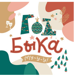 Happy new year russian doodle lettering greeting vector