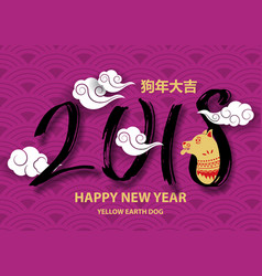 happy new year 2018 congratulations on the year vector image