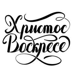 Russian translation christ is risen orthodox vector