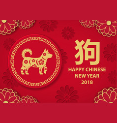 chinese new year poster a hieroglyph signifying a vector image