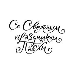 happy easter russian ink calligraphy vector image