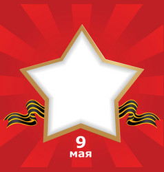 9 mai background vector