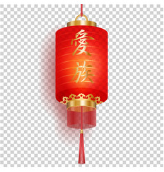 red chinese lantern with gold hieroglyph love vector image
