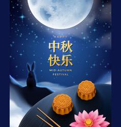 Moon rabbit for mid-autumn or mid autumn festival vector