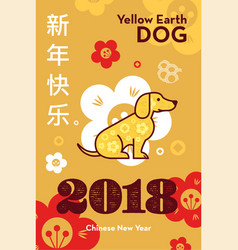 yellow earth dog is a symbol of the 2018 banner vector image