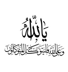 Arabic calligraphy image yaallah vector