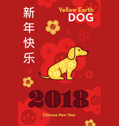 Yellow earth dog is a symbol of the 2018 banner vector