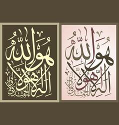 Arabic calligraphy howallaho image vector