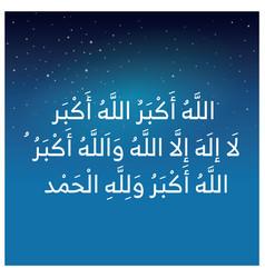eid tabir allahu akbar arabic text vector image