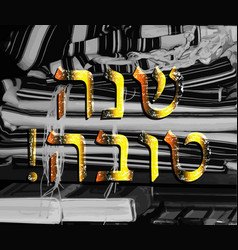Black and white gold inscription shana tova vector