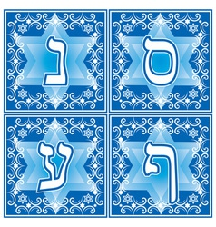 Hebrew letters Part 5 vector