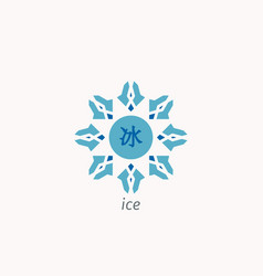 Traditional chinese hieroglyph ice vector