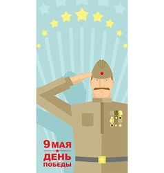 Soldiers in the Soviet form 9 May Victory day vector