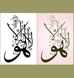 Lailaha illaho arabic calligraphy vector