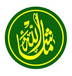 mashallah islamic art calligraphy vector image
