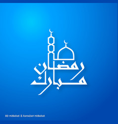 ramadan kareem creative typography connected with vector image
