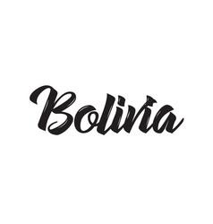 bolivia text design calligraphy vector image