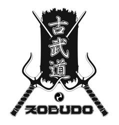 Kobudo say 0008 vector