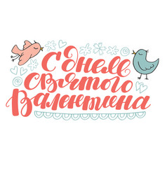 happy valentine day lettering text in russian vector image