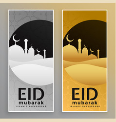 Golden and silver eid mubarak banner design vector