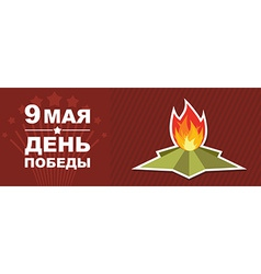 9 May Victory day Eternal flame Banner vector image