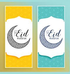 Elegant eid mubarak banners set vector