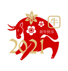 Chinese zodiac sign year ox collage with red vector