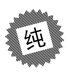 pure black stamp vector image