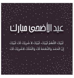 eid al adha mubarak 2020 post design hajj vector image