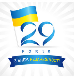 29 years ukraine independence day flag banner vector
